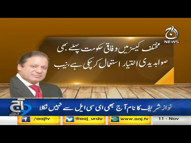 Headlines 9 PM | 11 November 2019 | Aaj News