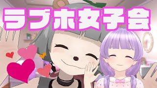 [LIVE] 【てぇてぇ】もちぽこのラブラブホット女子会