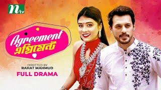 Romantic Natok: Agreement   এগ্রিমেন্ট   Mumtaheena Chowdhury Toya   Irfan Sazzad   NTV Natok 2021