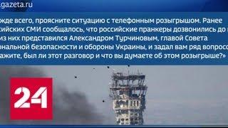 Волкер оценил юмор российских пранкеров - Россия 24