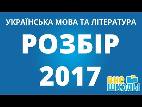 Решение тестов ЗНО-2017 Украинский язык и литература (разборы, ответы)