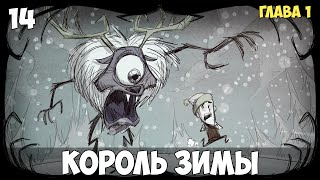 Don't Starve - Король Зимы #14 (Глава 1)
