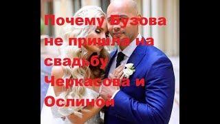 Почему Бузова не пришла на свадьбу Черкасова и Ослиной. ДОМ-2 новости