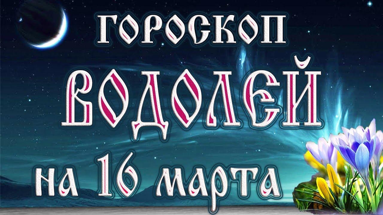 Гороскоп на 16 марта 2018 года Водолей. Новолуние через 1 день