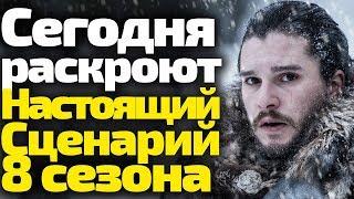 Настоящий Сценарий 8 Сезона, Начало Съемок, Новости Спин-оффа. Игра Престолов