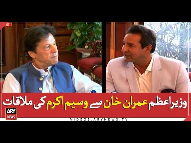 Former fast bowler Wasim Akram meets Prime Minister Imran Khan