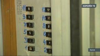Лифты в Королёве заменят на новые в течение трёх лет