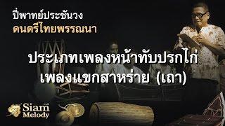 ประเภทเพลงหน้าทับปรบไก่ เพลงแขกสาหร่าย (เถา) - วงศิษย์ครูบุญธรรม