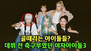 학창시절 축구동아리였던 여자 아이돌 3