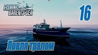 Fishing Barents Sea, прохождение на русском, #16 Ловля тралом