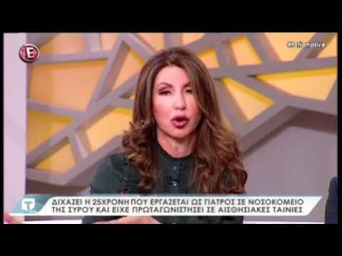 Η Βούλα Δημητριάδου στην εκπομπή Tatiana Live στο κανάλι Ε 13- 1 -2017