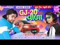 Rohit Thakor & Arjun R Meda New Song | Gj20 Vala | Latest Gujarati Song 2019