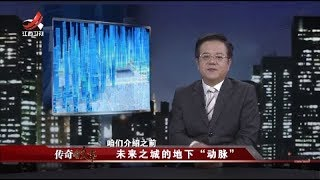 """《传奇故事》未来之城的地下""""动脉"""" 20181209"""