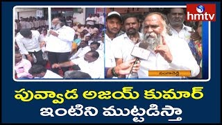 TSRTC Row : MLA Jagga Reddy Gives Ultimatum to Transport Minister Puvvada Ajay Kumar | hmtv