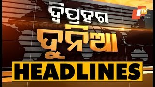 1 PM Headlines 15 December 2019 OdishaTV