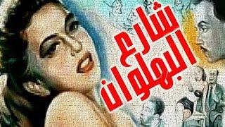 شارع البهلوان - Sharea El Bahlawan