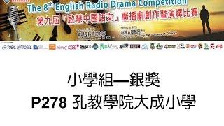 2016 小學組 - 銀獎 P278 孔教學院大成小學