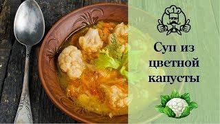 Суп из цветной капусты / Диетические рецепты  / Вкусные рецепты