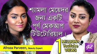 শ্যামলা মেয়েদের মেকআপ টিউটোরিয়াল | Makeup for dark skin | Afroza Parveen | Goodie Life
