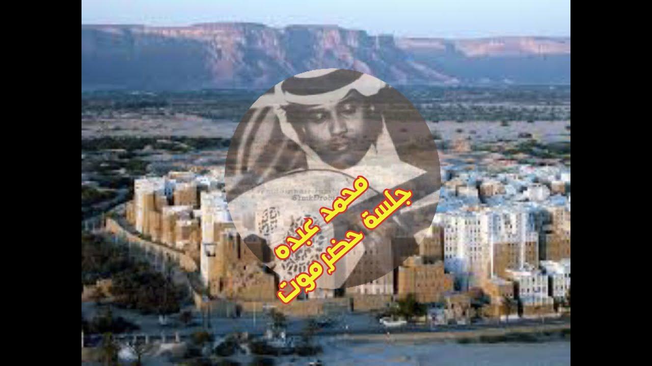 44b27513f محمد عبده,جلسة عود قديم كامله (حضرموت) - YouTube