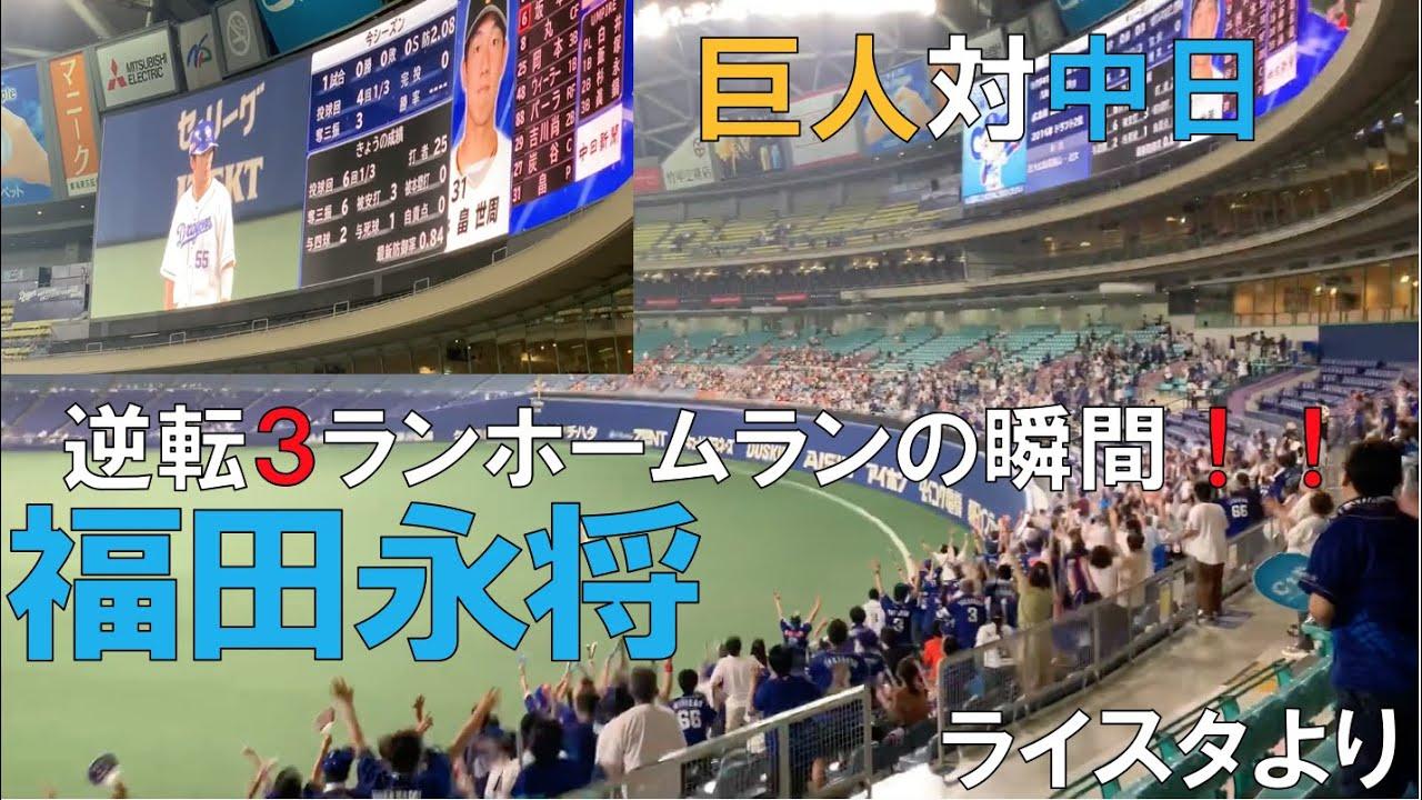 20200808 巨人対中日  福田永将 逆転3ランホームランの瞬間! ライスタより(ナゴヤドーム)