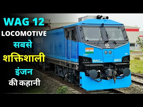 India's Most Powerful Locomotive WAG-12 Features and Complete Information