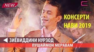 Зиёвиддини Нурзод - Пушаймон меравам (2019) / Консерти нав Такдим аз #SimoStudio