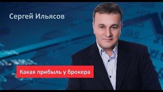 Сергей Ильясов. Какая прибыль у брокера