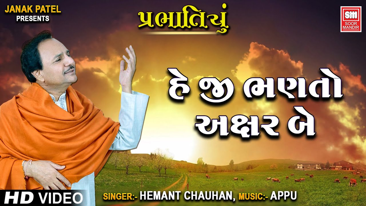 Best ગુજરાતી Morning પ્રભાતિયાં ભજન I હે જી ભણતો અક્ષર I Prabhatiya Bhajan | Hemant Chauhan
