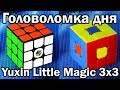 Yuxin Little Magic 3×3 | Головоломка дня