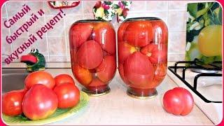 Вкуснейшие маринованные помидоры. Очень простой и быстрый рецепт.