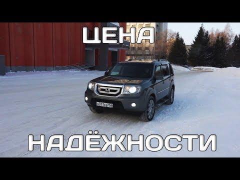 Honda Pilot. Цена надежности. #PILOTныйблог 2 серия