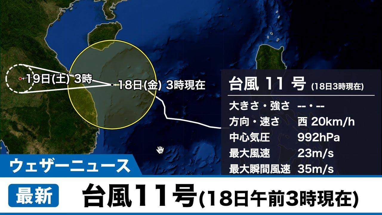 次 の 台風 11 号
