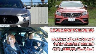 LOVECARS!TV!LIVE!第90回はマセラティ・レヴァンテ・トロフェオ/メルセ...