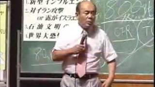 宇野正美 世界大恐慌と核戦争(新型インフルエンザ)10/13