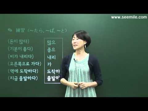 [SEEMILE III, 韓国語 基本表現編]  7.~たら,ば,と/ながら ~(으)면/~(으)면서