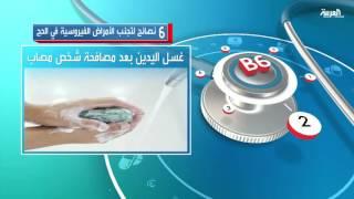 6 نصائح لتجنب الأمراض الفيروسية في الحج