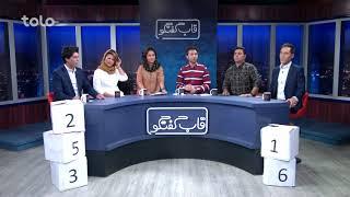 پشت صحنه های قاب گفتگو -  قسمت دوصد و هفدهم / Behind the scenes of Qabe Goftogo - Episode 217