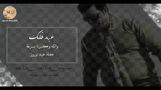 عبد فلك والله وكبرنا بسرعه حفلة عيد نوروز