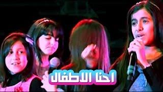 احنا الاطفال - نجمات كراميش | قناة كراميش Karameesh Tv