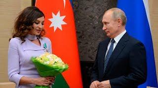 Встреча Путина и Мехрибан Алиевой. Укрепление Российско-Азербайджанских связей