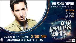 Kdam Eurovision 2013: Adir Getz - Haikar Sheani Shar אדיר גץ - העיקר שאני שר