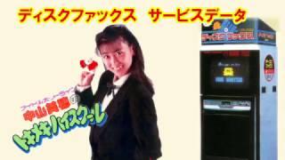 アイドルホットライン 中山美穂のトキメキハイスクール。ディスクファッ...