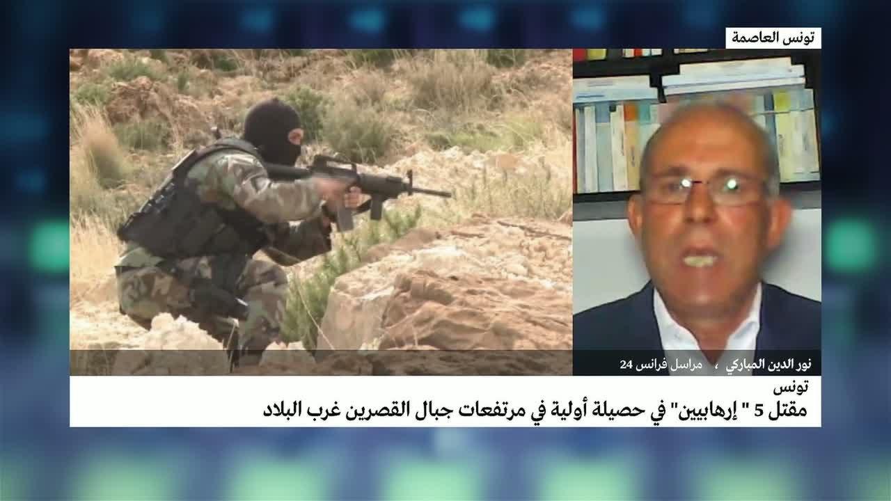 تونس.. مقتل 5 -إرهابيين- في حصيلة أولية في مرتفعات جبال القصرين