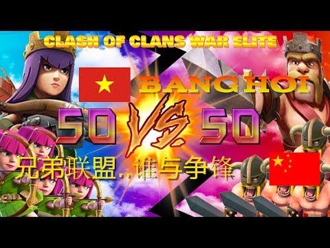 [TRỰC TIẾP] CLASH OF CLANS WAR CLAN BANG HOI 50vs50 兄弟联盟..谁与争锋 FULL HALL 11 ELITE CLAN WAR