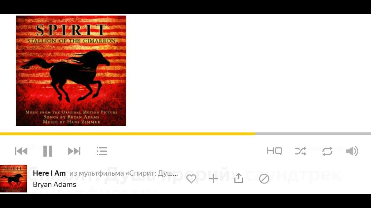 «Спирит: Душа прерий» саундтрек к мультфильму - YouTube