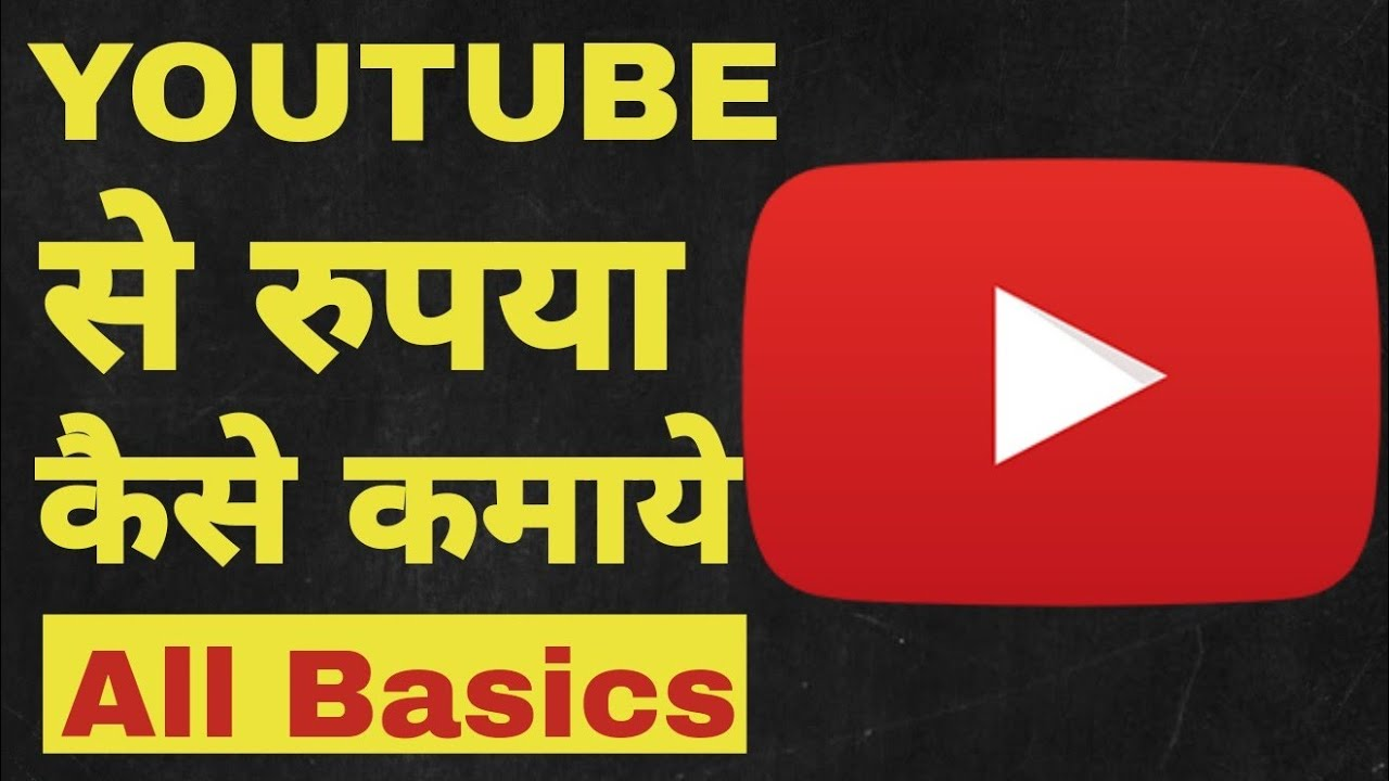 How to Earn Money from YouTube(All Basics) - YouTube