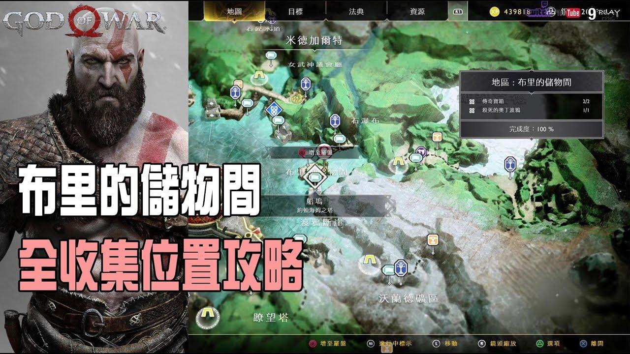 【God of war4/戰神4】布里的儲物間|全收集位置攻略|100% - YouTube