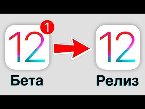 Как ЛЕГКО обновить iOS 12 beta на релиз?
