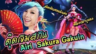 ROV ตุ๊ดเจิมสกินใหม่ Airi Sakura Gakuin กิโมโนกระพือไปค่ะ